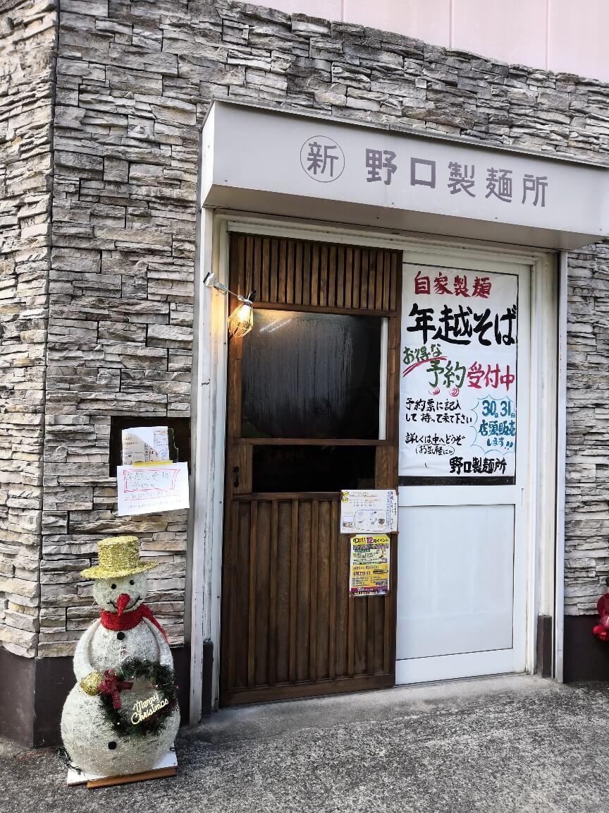 野口製麺所