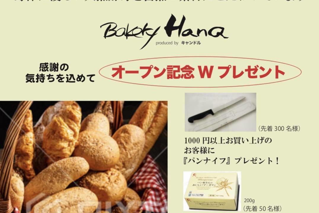 【吹田市】喫茶店が焼きたてパンを食べられるベーカリーカフェにリニューアル♪オープン記念のプレゼントもあるよ〜♪
