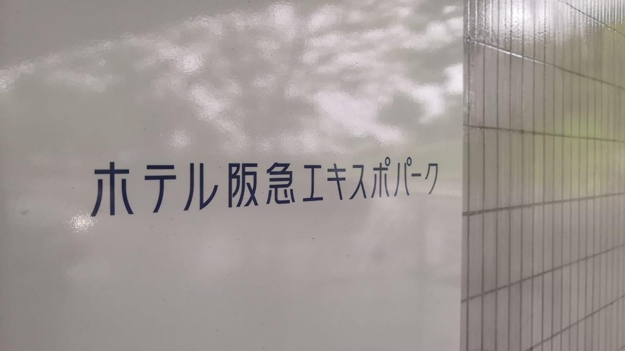【吹田市】え……?!ホテル阪急エキスポパークが営業終了を発表。。約16年間の歴史に幕。。