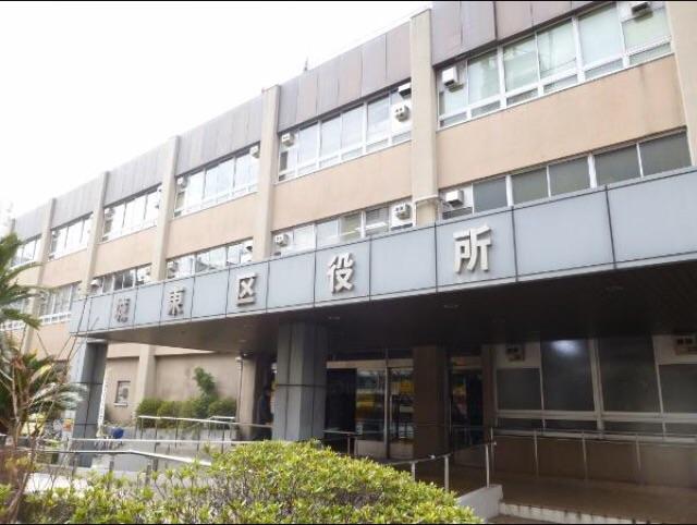 城東区役所
