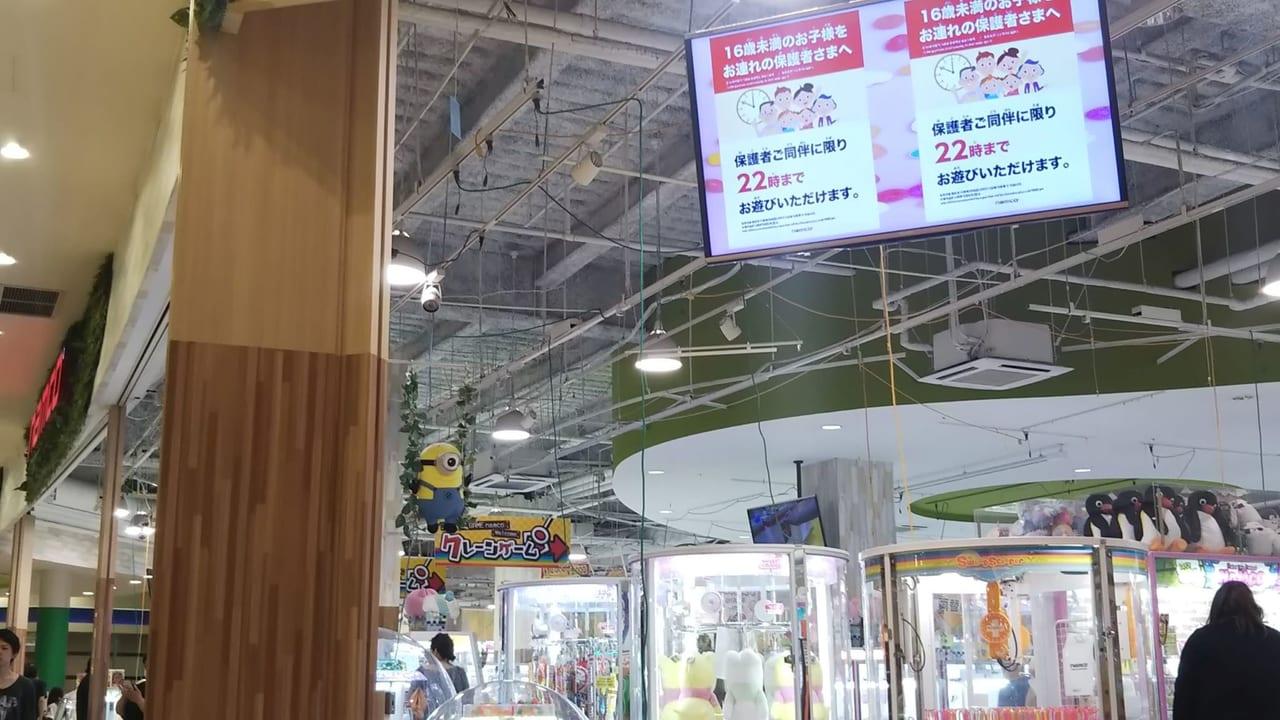 ナムコ営業時間変更