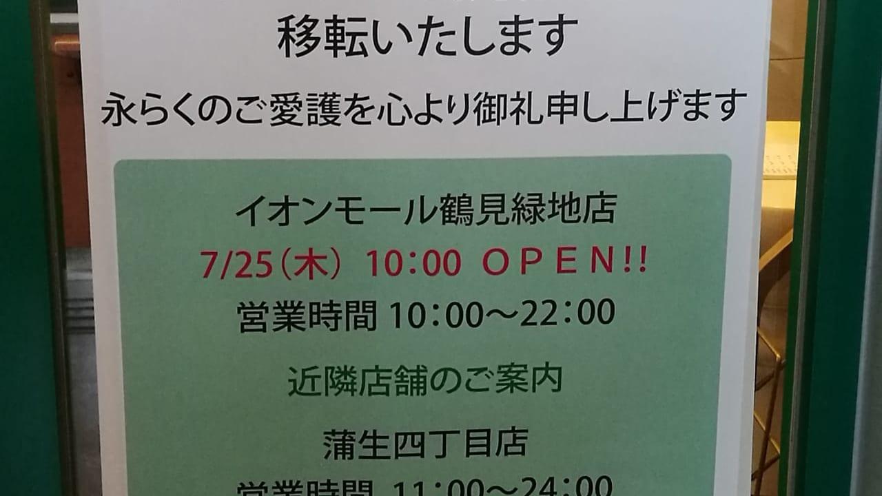 今福鶴見店移転閉店