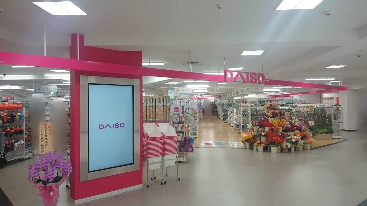 ダイソー新店舗