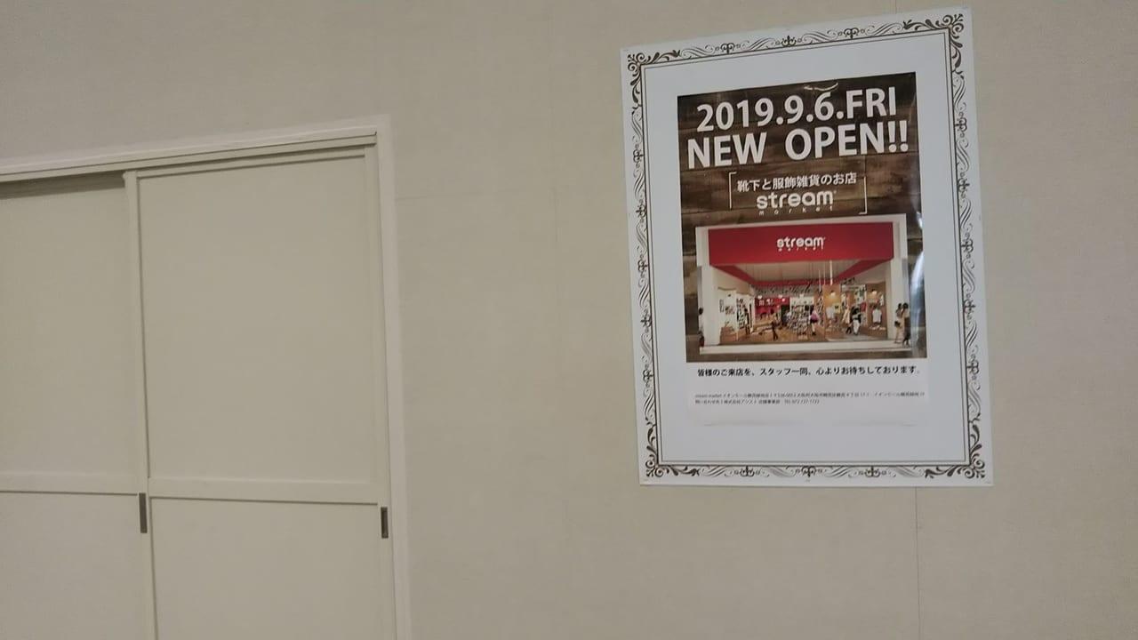 【鶴見区】9月6日、イオンモール鶴見緑地内に「stream market」さんが新しくオープンするようですよ!