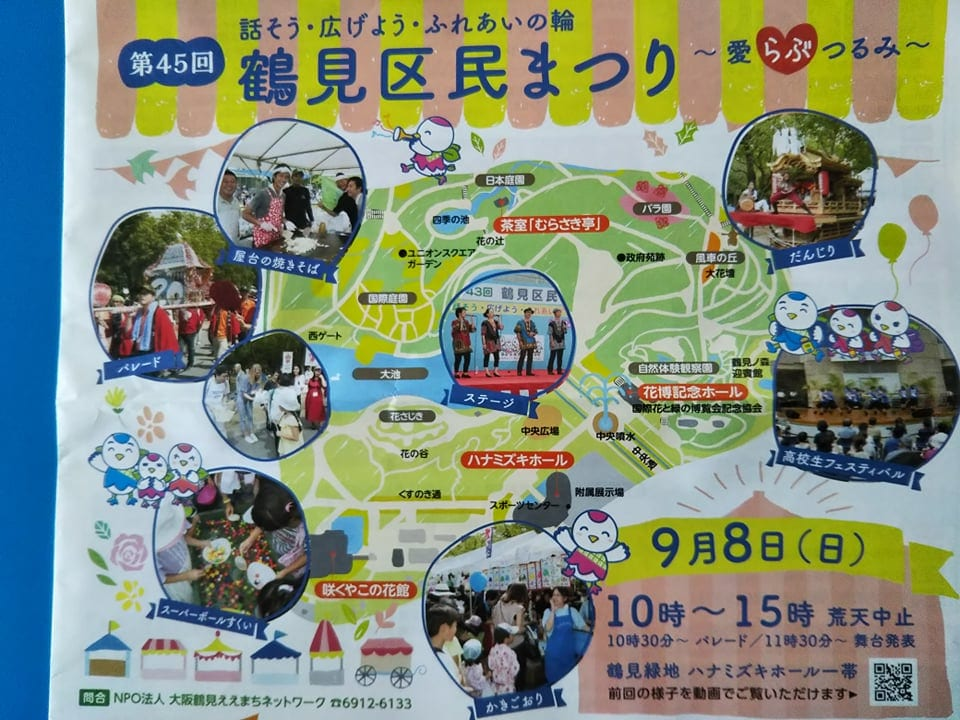 つるみ祭り地図