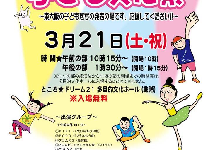 子ども文化祭