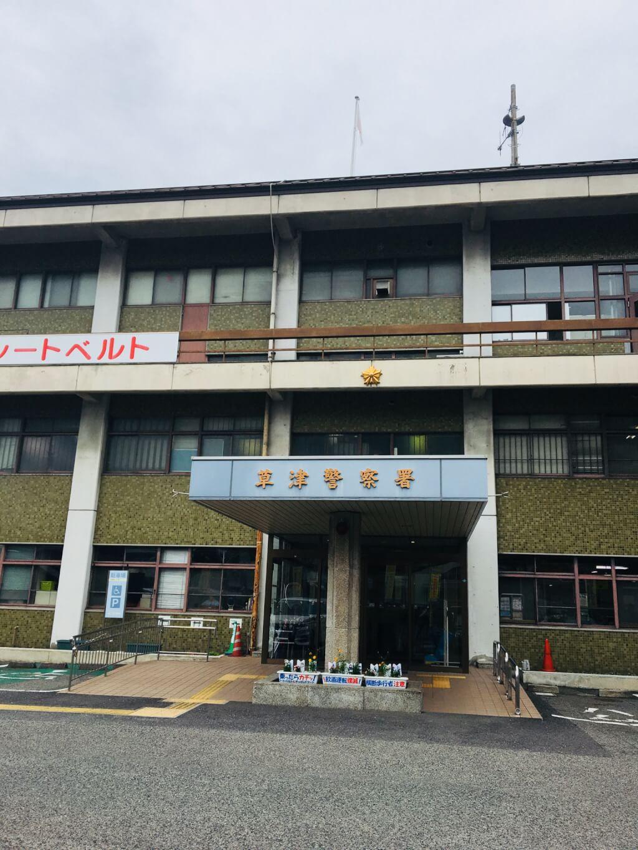 草津警察署