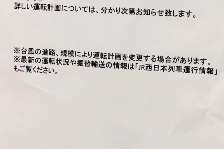 草津駅 張り紙
