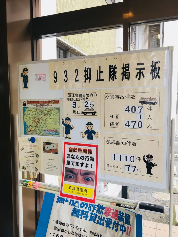 草津警察署 掲示板