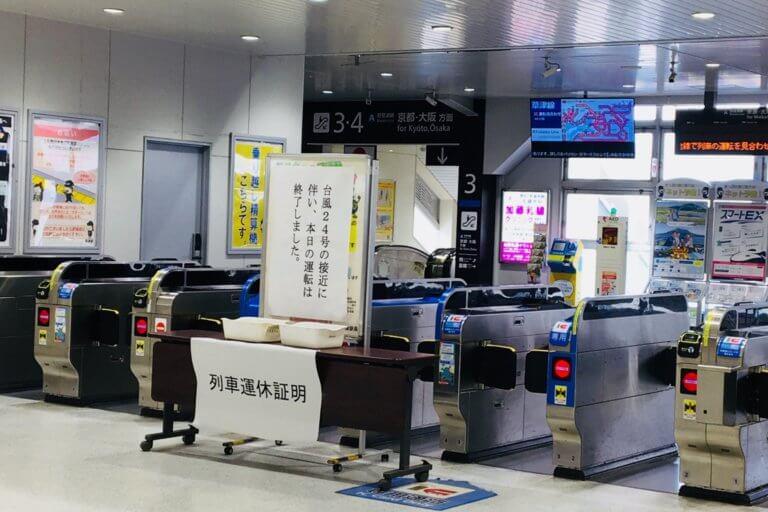 草津駅 改札 台風24号接近