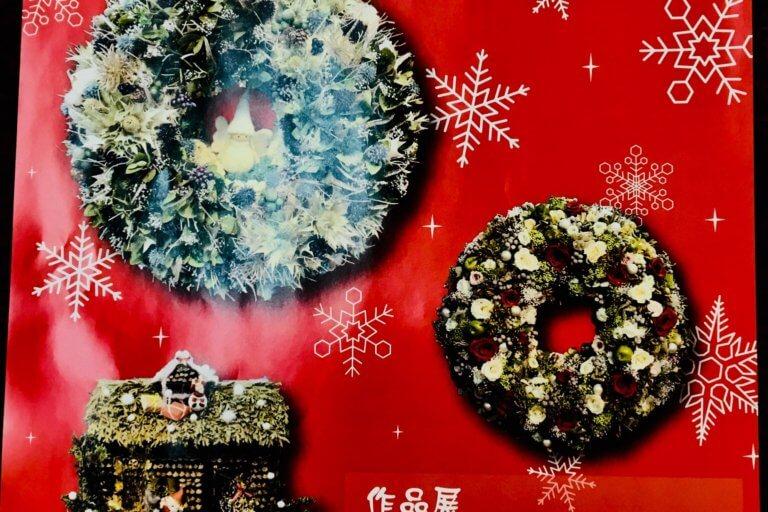 クリスマスリース 募集