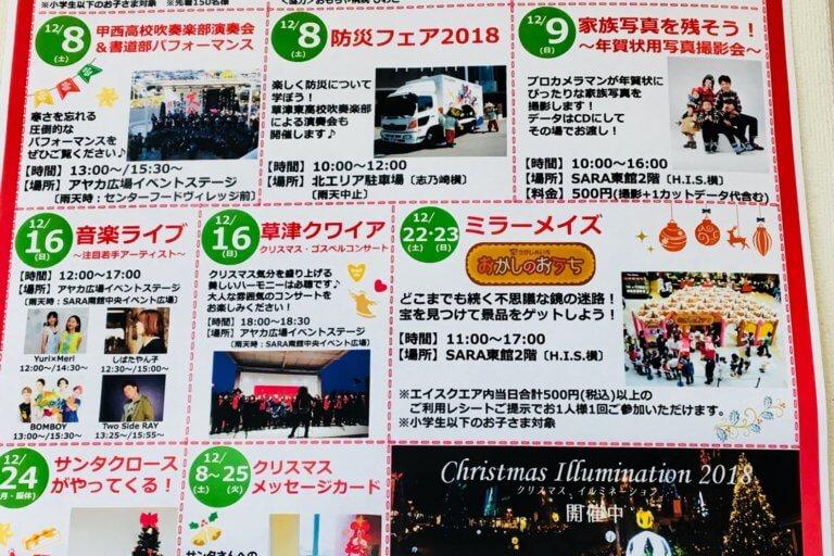 エイスクエア12月カレンダー