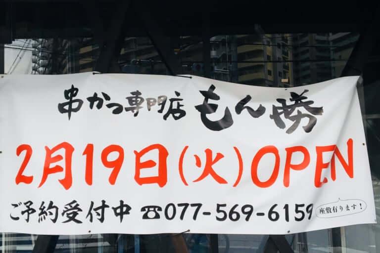 monkatsu open