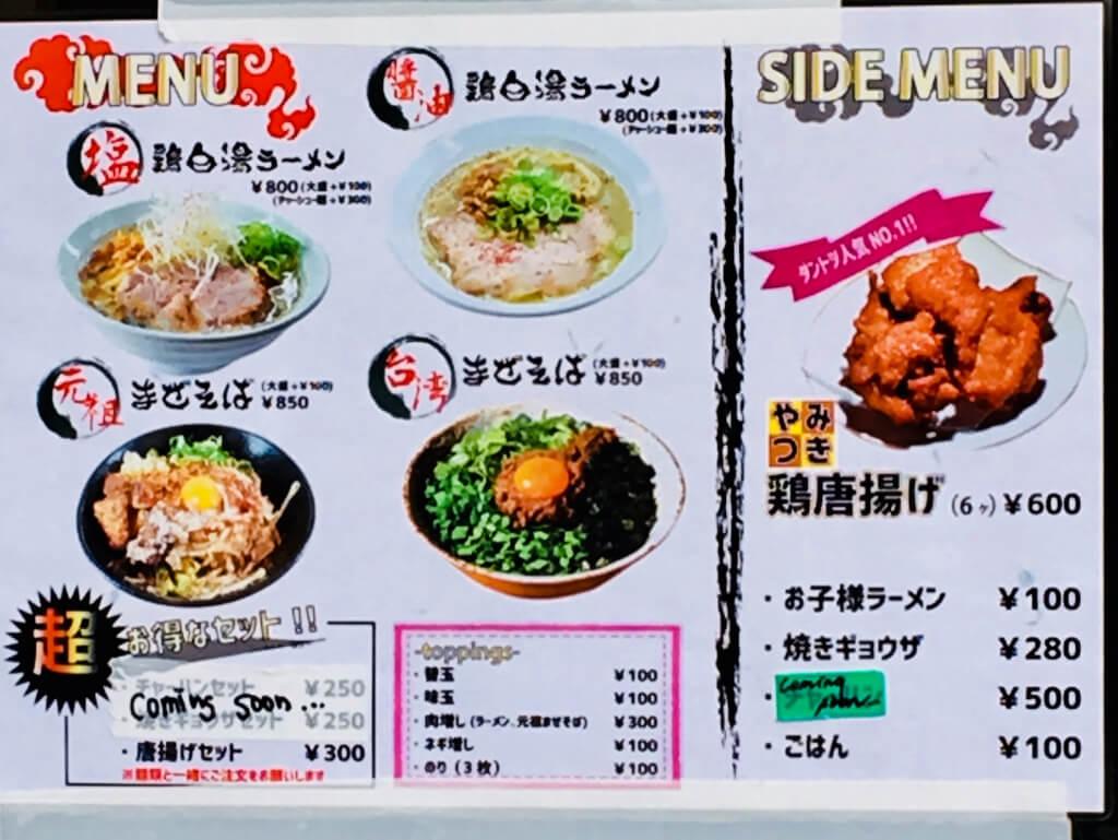 konjiki menu