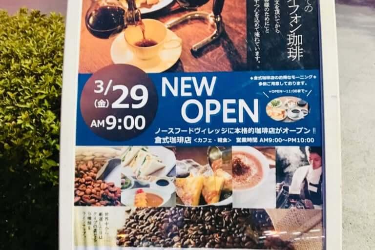 kura new open