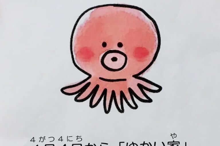 yukaiya