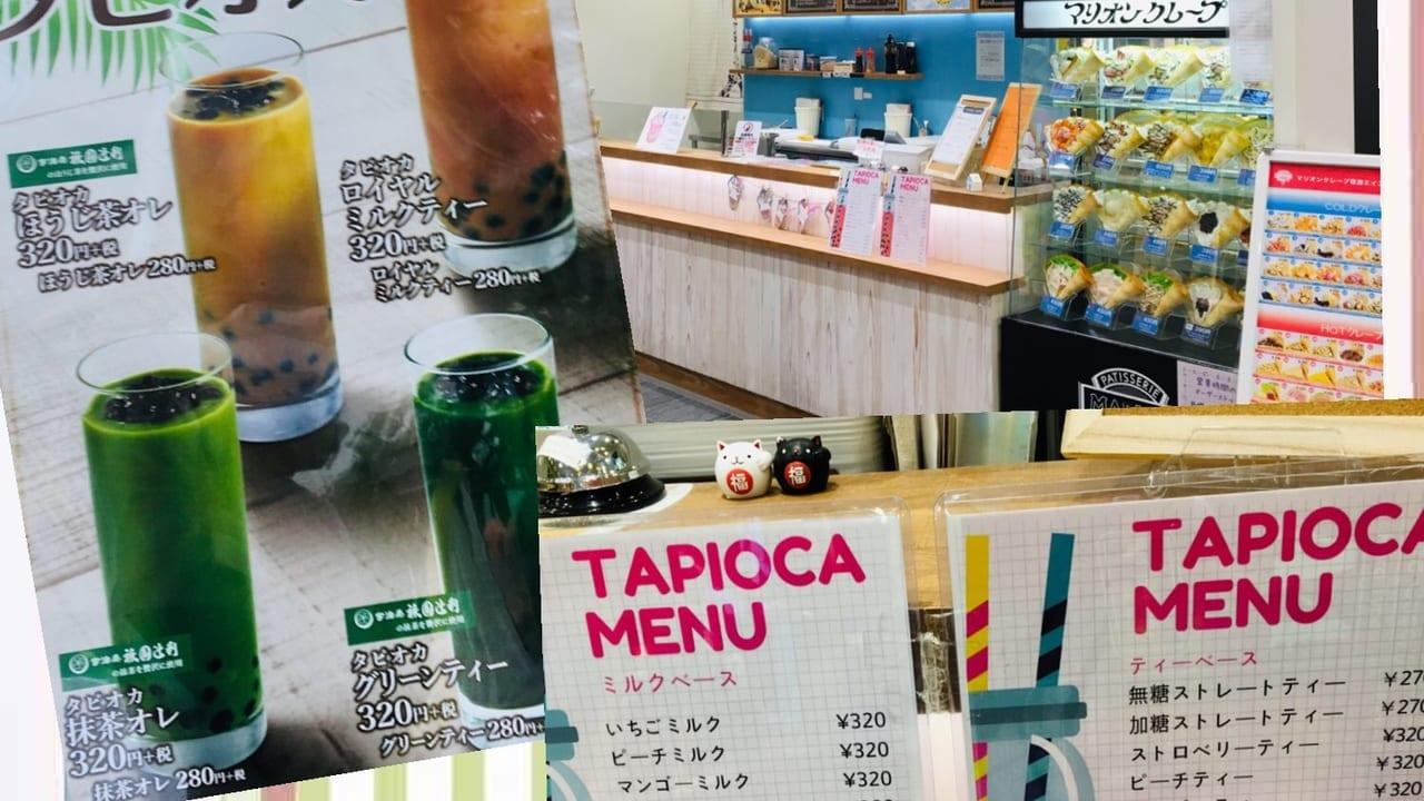 【草津市】空前のブーム!タピオカ!草津市内でタピオカドリンクが飲めるお店を調べてみたら、意外なお店も!