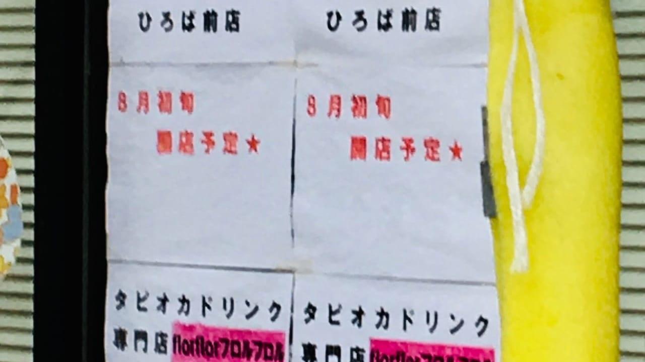【草津市】なんと!ついに草津にタピオカドリンク専門店がキターッ!『フロルフロル DE愛ひろば前店』が8月初旬にopenです!