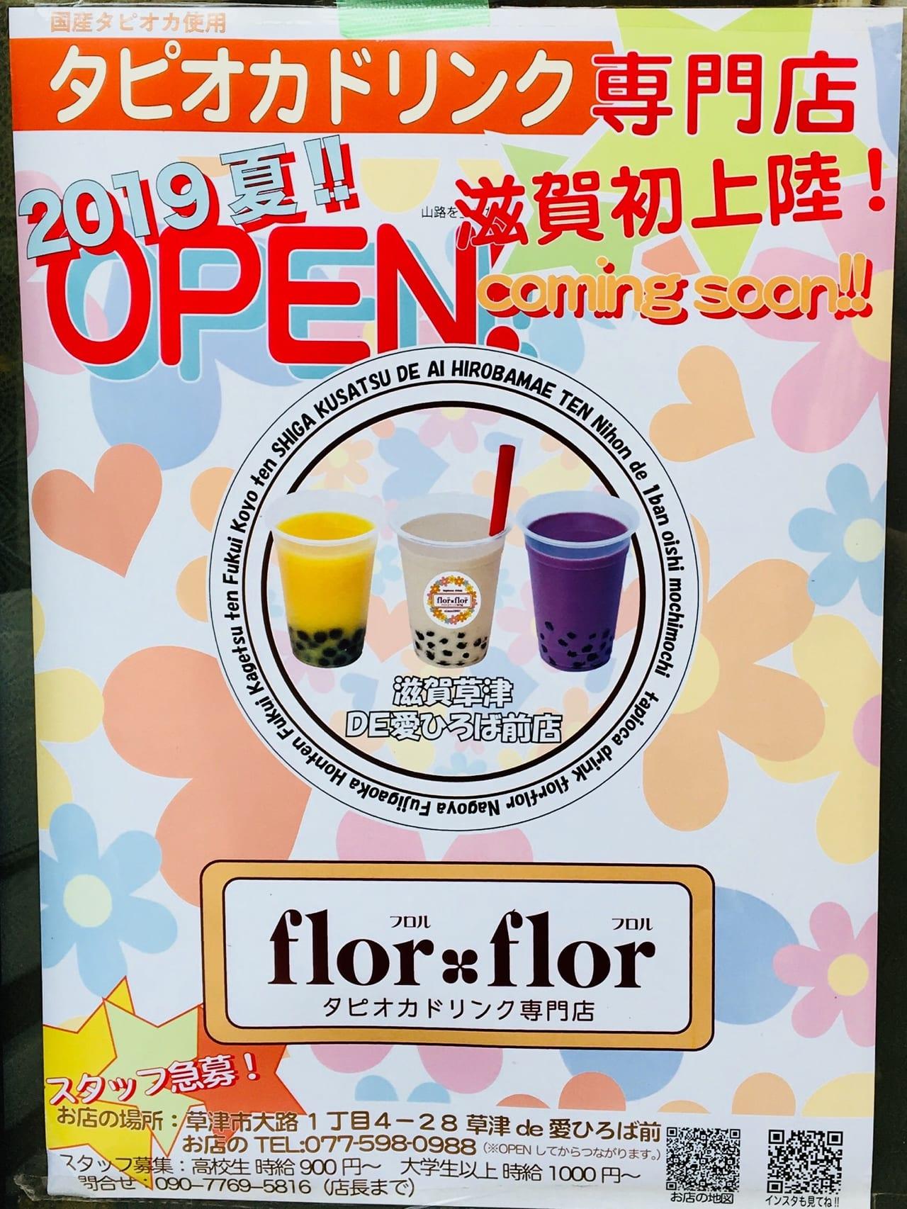flor open