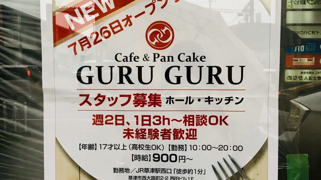 【草津市】草津駅西口に新しく出来るパンケーキ屋さん『cafe & pancake GURU GURU』は、7/26からopenです!