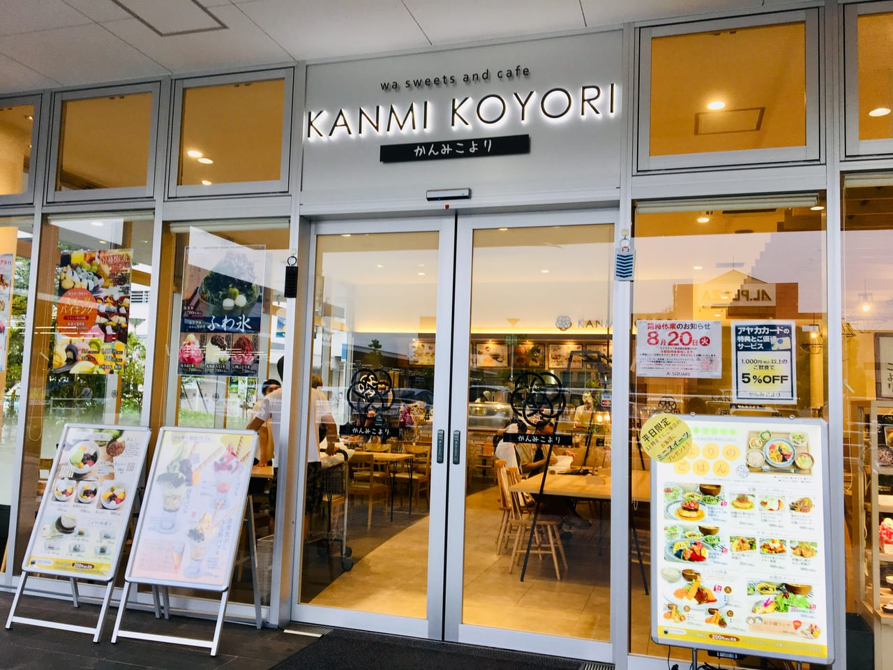 kanmikoyori