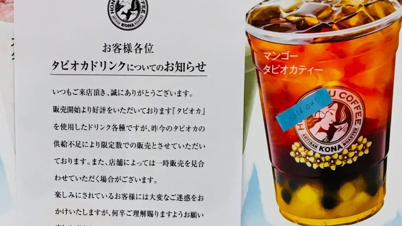 tapioca shinausu