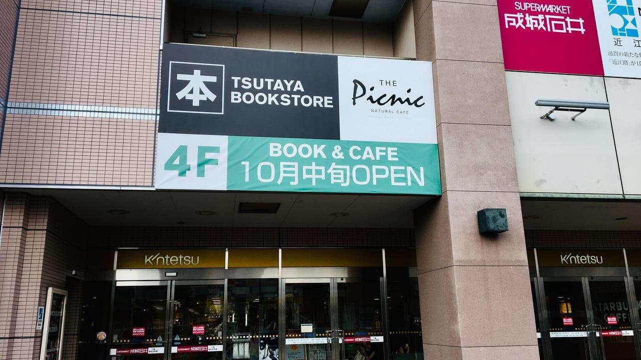 tsutaya book