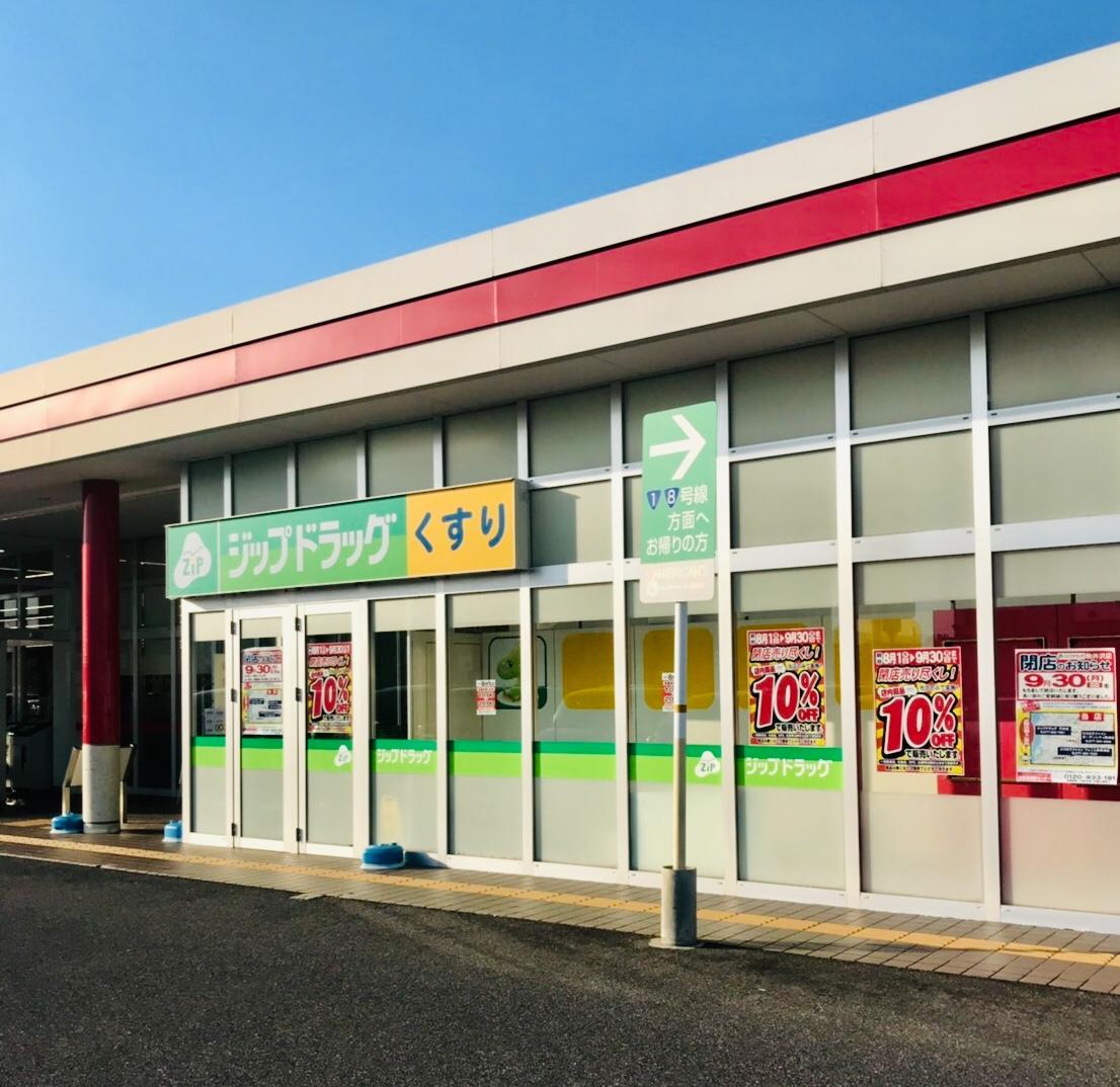 【草津市】ジップドラック駒井沢店が9月いっぱいで閉店 ...