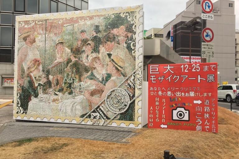 巨大モザイクアート展