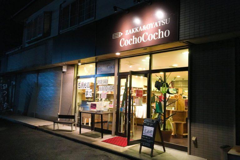 CochoCocho