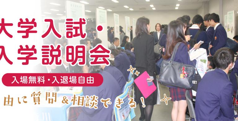 大学入試・入学説明会
