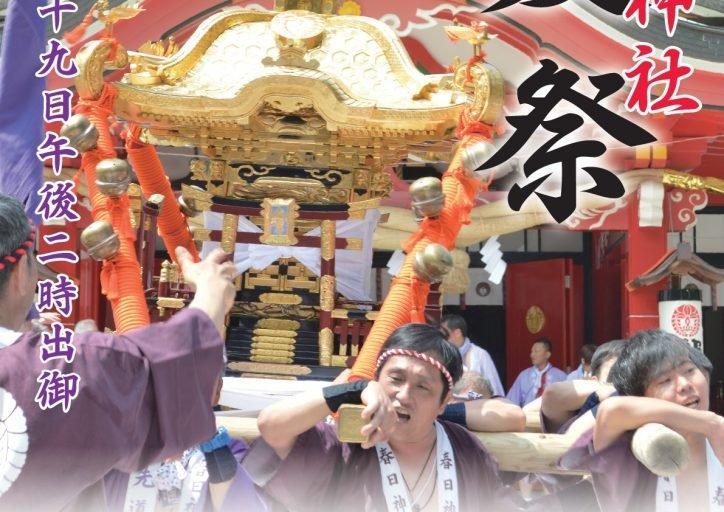 春日神社 夏季大祭