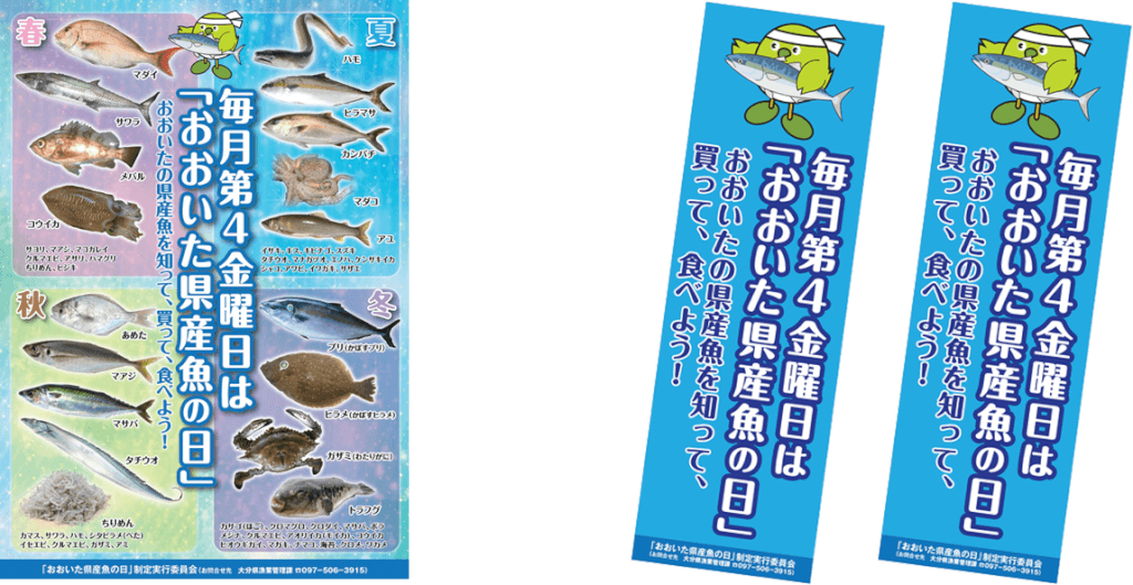 おおいた県産魚の日
