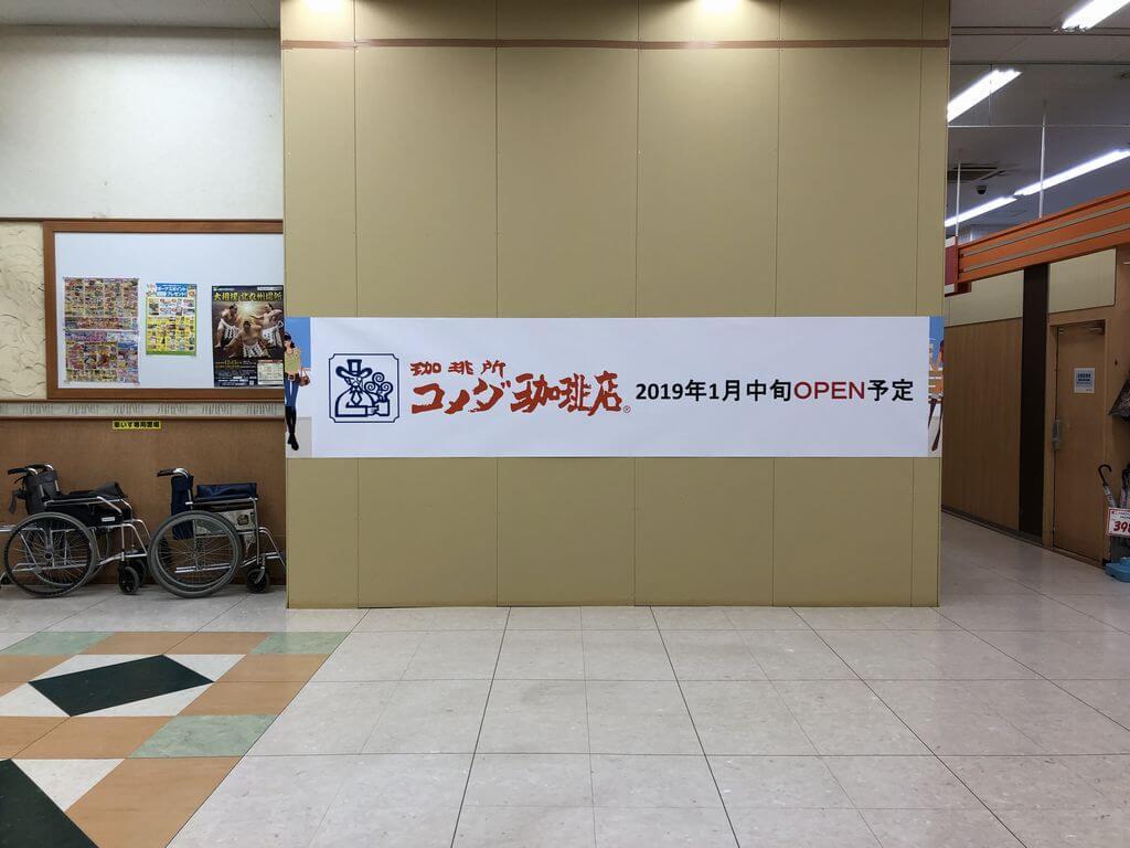 珈琲所 コメダ珈琲