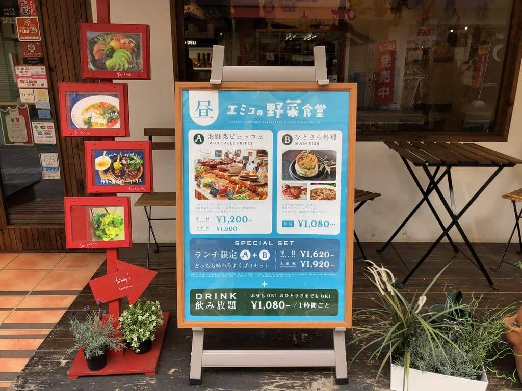 エミコの野菜食堂