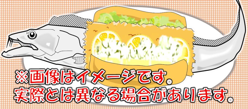 太刀魚ドッグ
