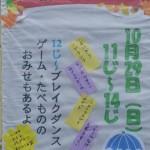 塚本くすのき保育園 秋祭り ポスター