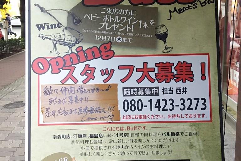 街の肉バル Buff OPEN ポスター