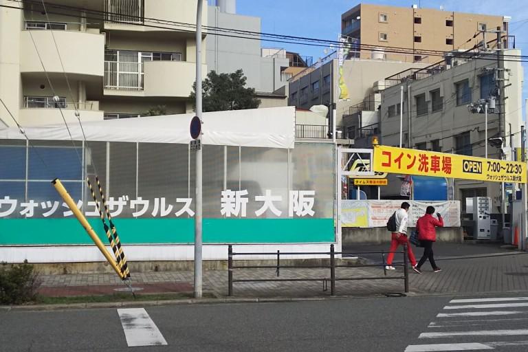 ウォッシュザウルス新大阪 外観
