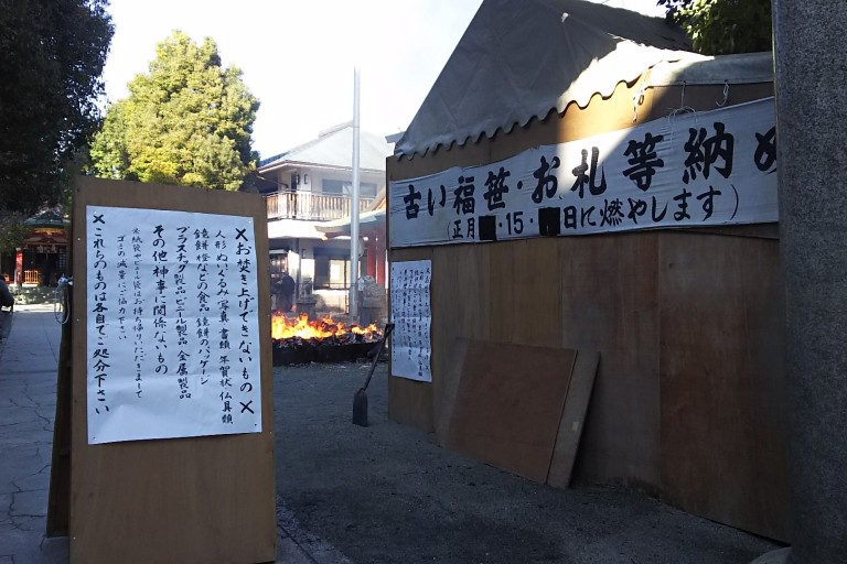 神津神社 お札・お守り預かり所と注意書き