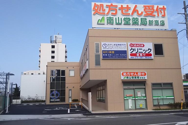 南山堂薬局 新高店 外観