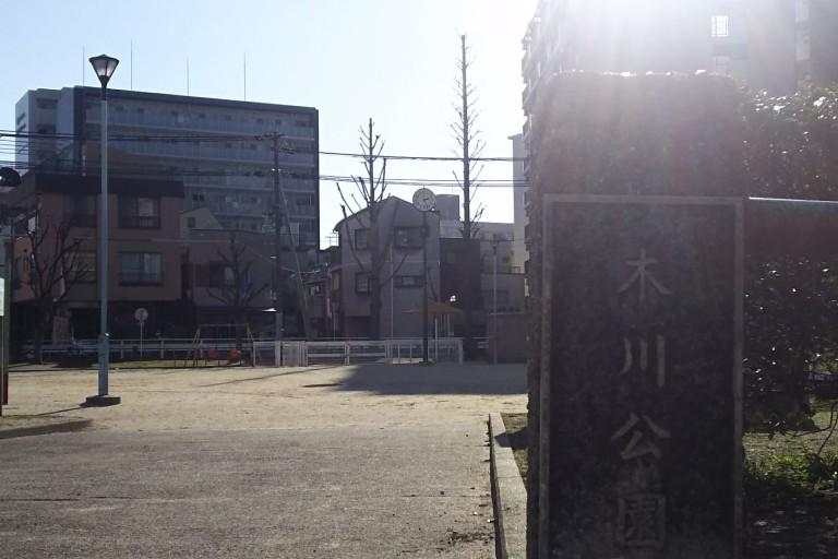 木川公園 北東入り口