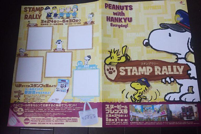 阪急 ピーナッツコラボ スタンプラリーカード