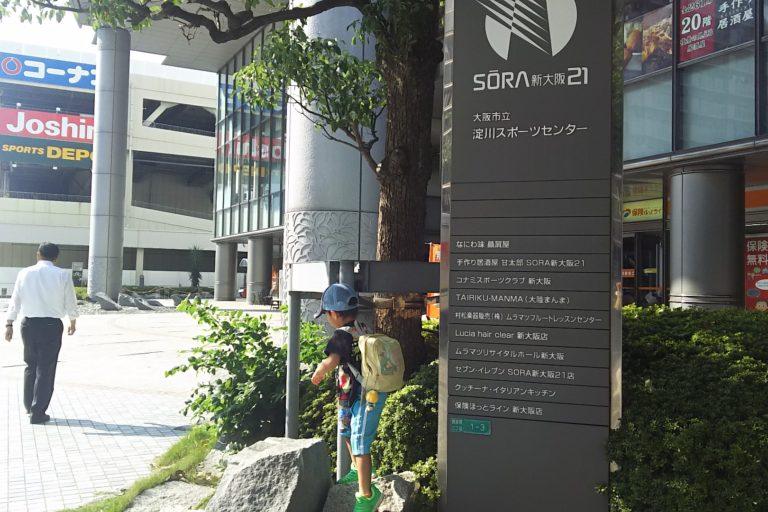 SORA新大阪21 正面入り口