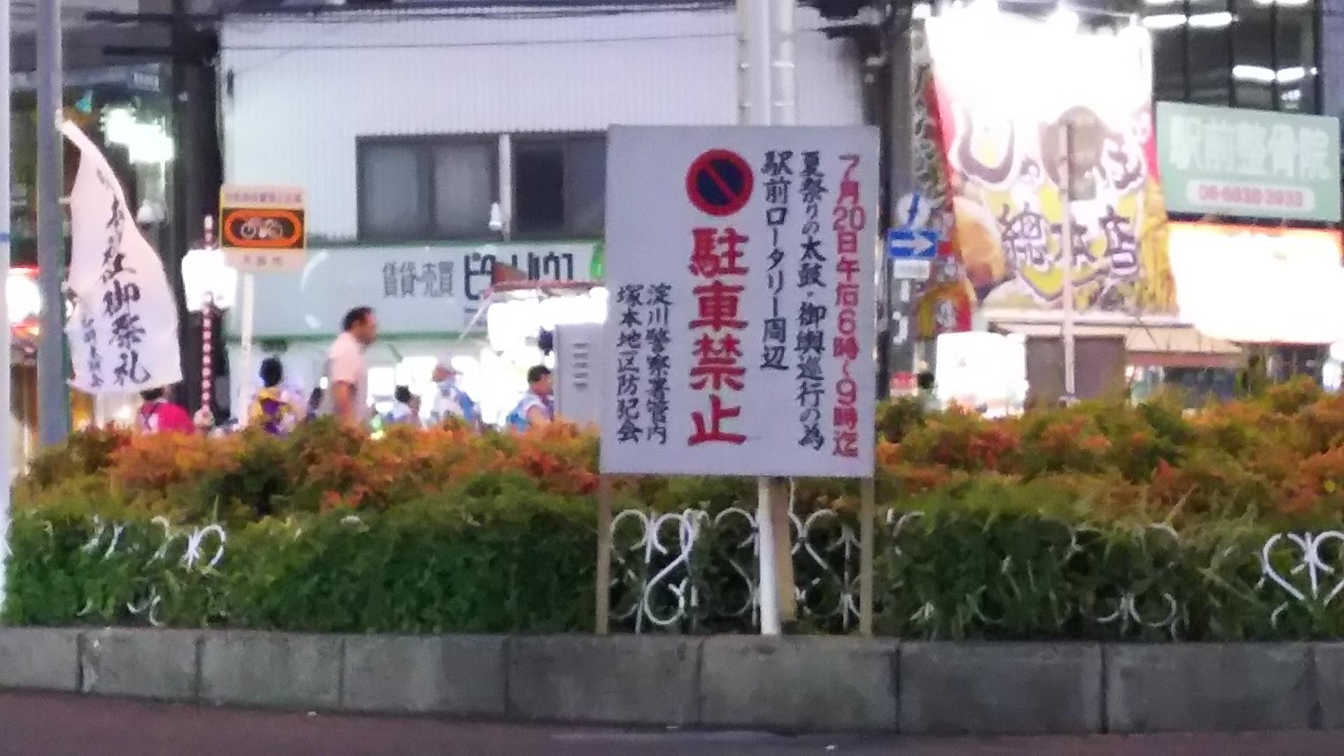 JR塚本駅前 ロータリー 塚本神社 夏祭りでの駐車禁止のお知らせ