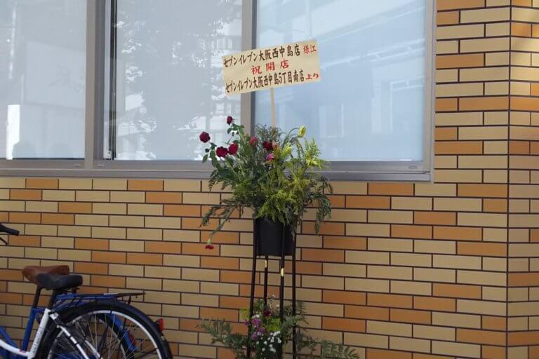 セブンイレブン 大阪西中島5丁目南店 からの 祝い花
