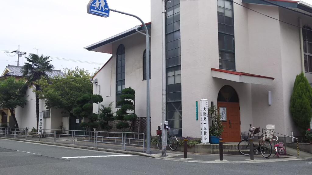 大阪東十三教会 と 愛光保育園