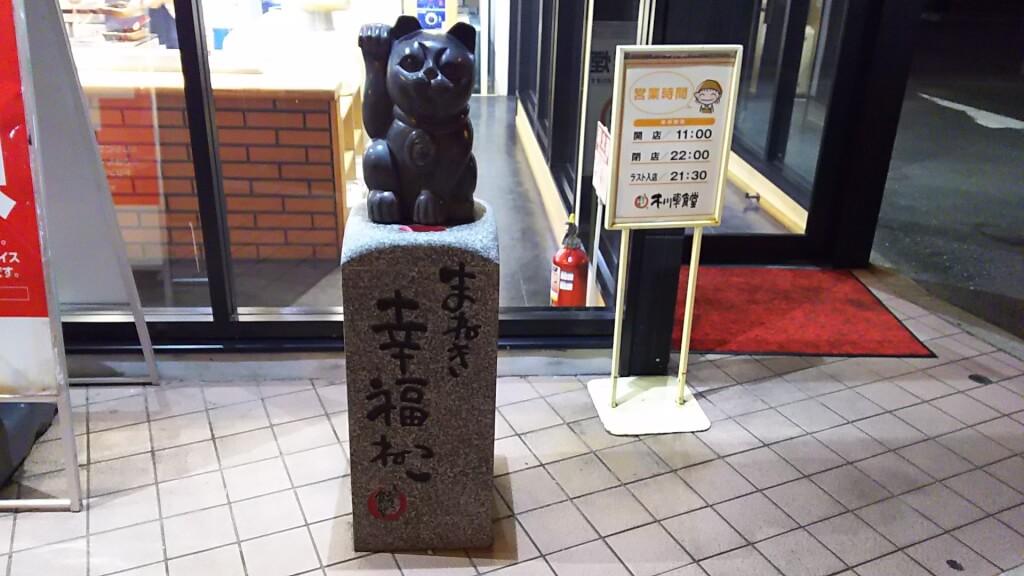 木川東食堂 入り口の 招き猫