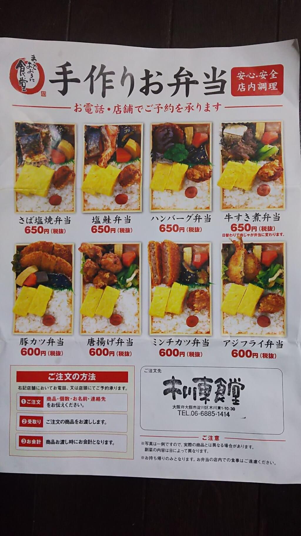 木川東食堂 手作りお弁当 メニュー