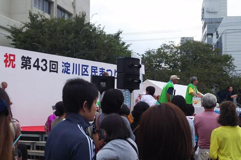 第43回 淀川区民まつり ラッキーカード抽選会